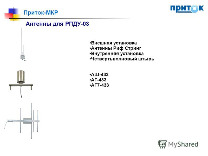Приток-МКР Антенны для РПДУ-03 Внешняя установка Антенны Риф Стринг Внутренняя установка Четвертьволновый штырь АШ-433 АГ-433 АГ7-433