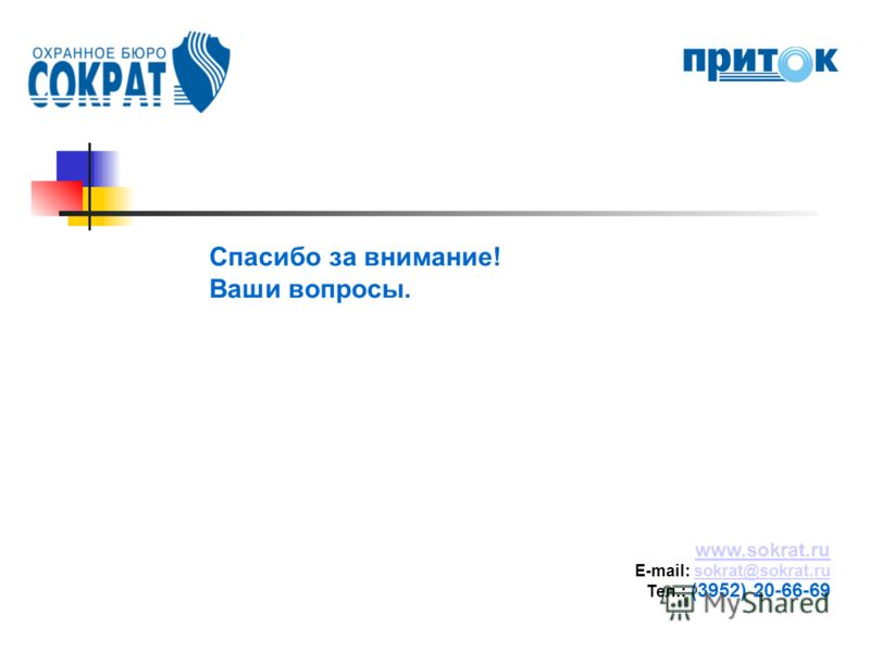 Спасибо за внимание! Ваши вопросы. www.sokrat.ru E-mail: sokrat@sokrat.rusokrat@sokrat.ru Тел.: (3952) 20-66-69
