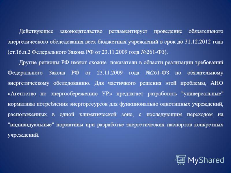 Действующее законодательство регламентирует проведение обязательного энергетического обследования всех бюджетных учреждений в срок до 31.12.2012 года (ст.16.п.2 Федерального Закона РФ от 23.11.2009 года 261-ФЗ). Другие регионы РФ имеют схожие показат