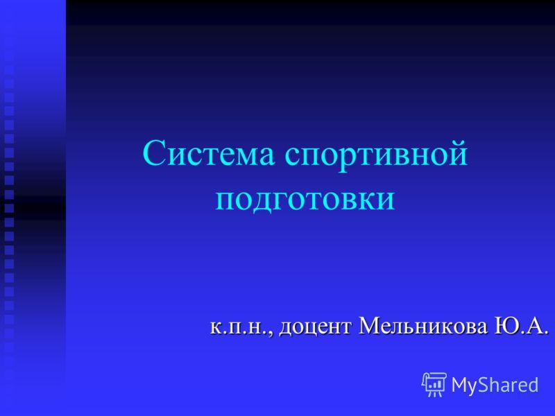 Система спортивной подготовки к.п.н., доцент Мельникова Ю.А.