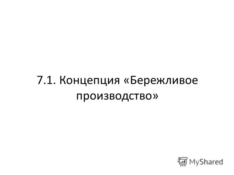 7.1. Концепция «Бережливое производство»
