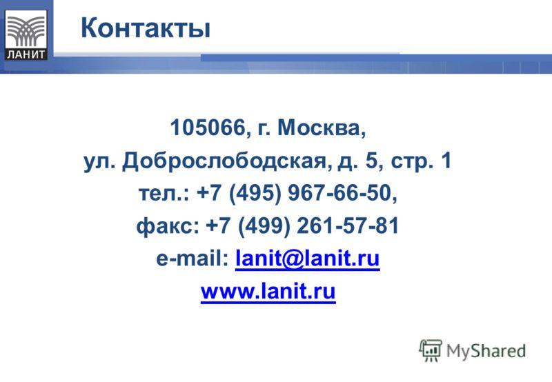Контакты 105066, г. Москва, ул. Доброслободская, д. 5, стр. 1 тел.: +7 (495) 967-66-50, факс: +7 (499) 261-57-81 e-mail: lanit@lanit.rulanit@lanit.ru www.lanit.ru