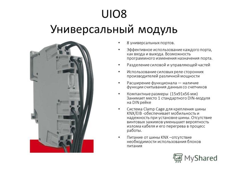 UIO8 Универсальный модуль 8 универсальных портов. Эффективное использование каждого порта, как входа и выхода. Возможность программного изменения назначения порта. Разделение силовой и управляющей частей Использование силовых реле сторонних производи