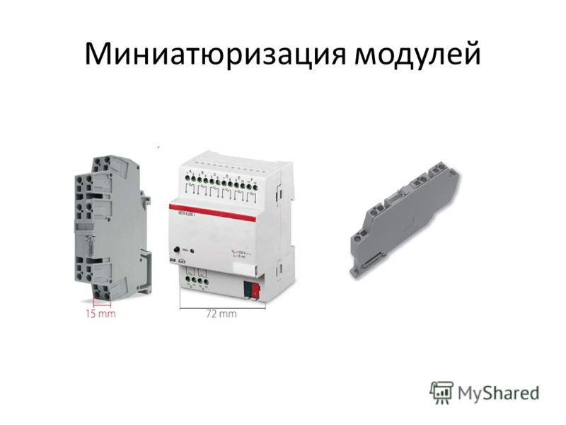 Миниатюризация модулей