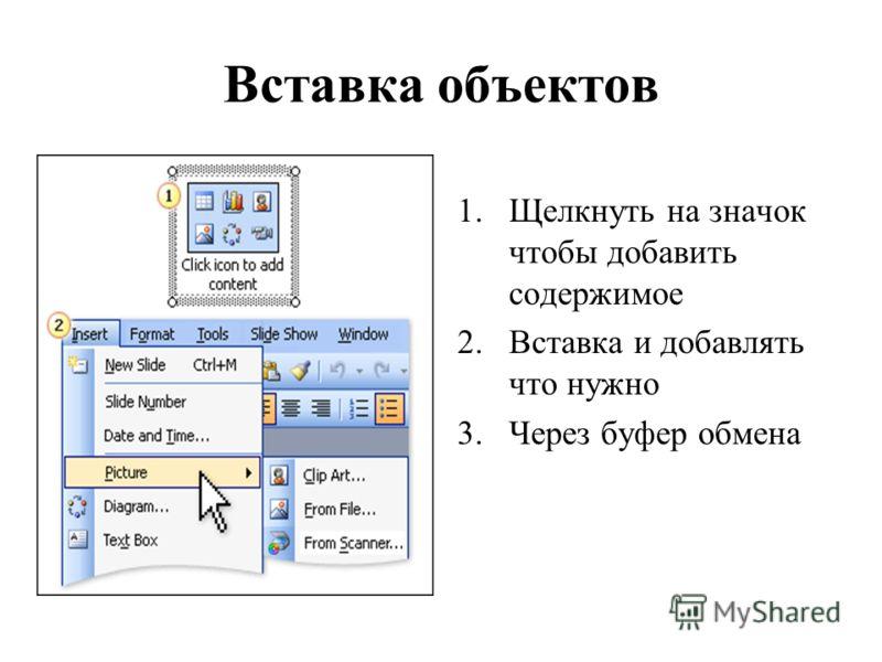 Вставка объектов 1.Щелкнуть на значок чтобы добавить содержимое 2.Вставка и добавлять что нужно 3.Через буфер обмена