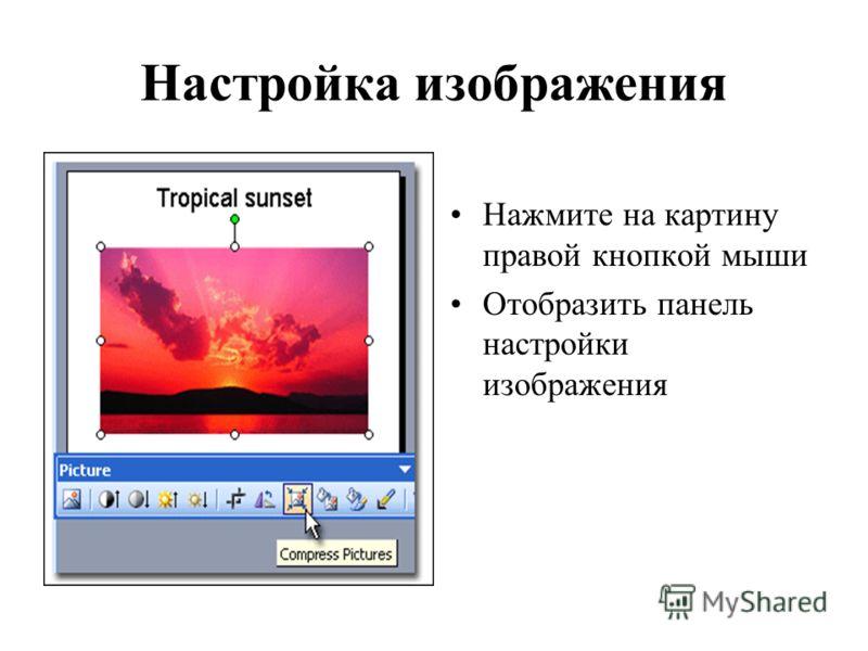 Настройка изображения Нажмите на картину правой кнопкой мыши Отобразить панель настройки изображения