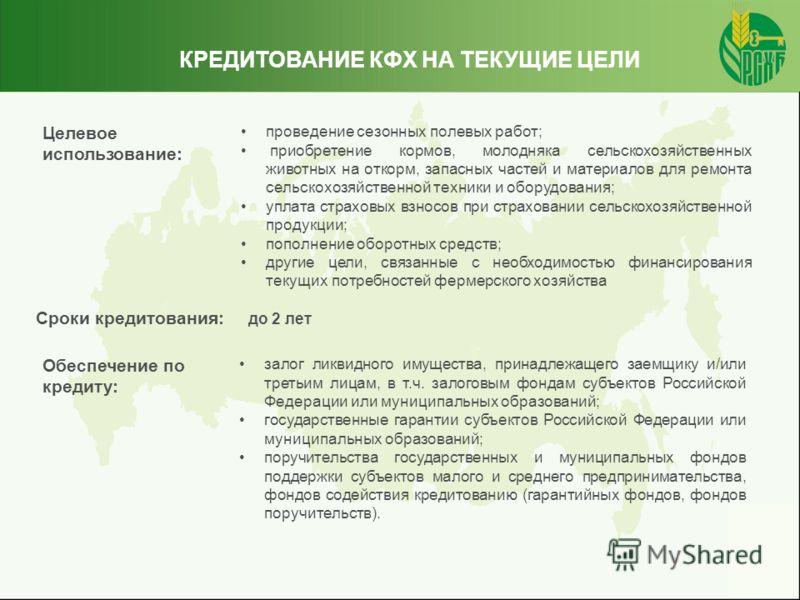 Кредитные продукты для крестьянских (фермерских) хозяйств Кредитные продукты для крестьянских (фермерских) хозяйств