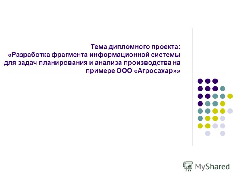 Презентация на тему Тема дипломного проекта Разработка  1 Тема дипломного проекта Разработка фрагмента информационной системы