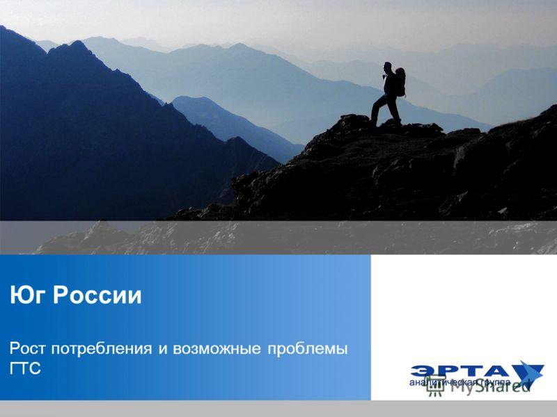 Юг России Рост потребления и возможные проблемы ГТС