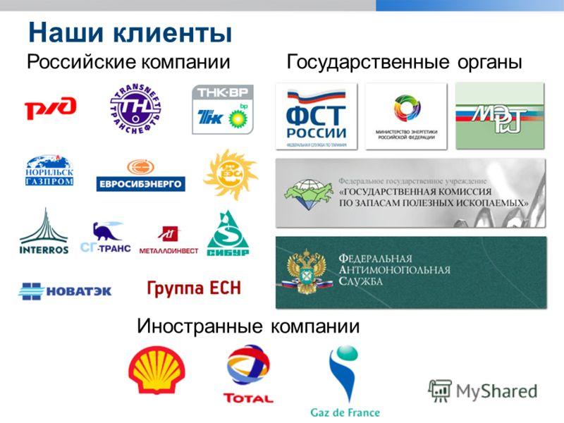 Наши клиенты Российские компанииГосударственные органы Иностранные компании