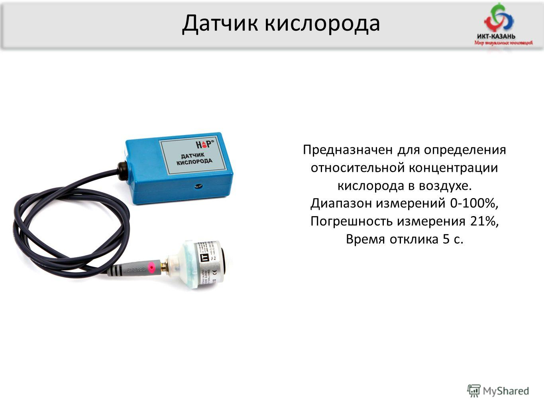 Датчик кислорода Предназначен для определения относительной концентрации кислорода в воздухе. Диапазон измерений 0-100%, Погрешность измерения 21%, Время отклика 5 с.