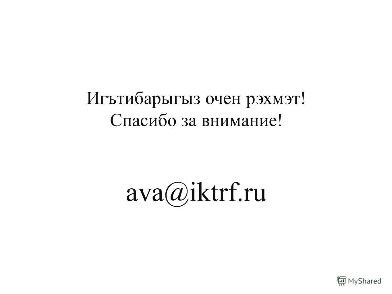 Игътибарыгыз очен рэхмэт! Спасибо за внимание! ava@iktrf.ru