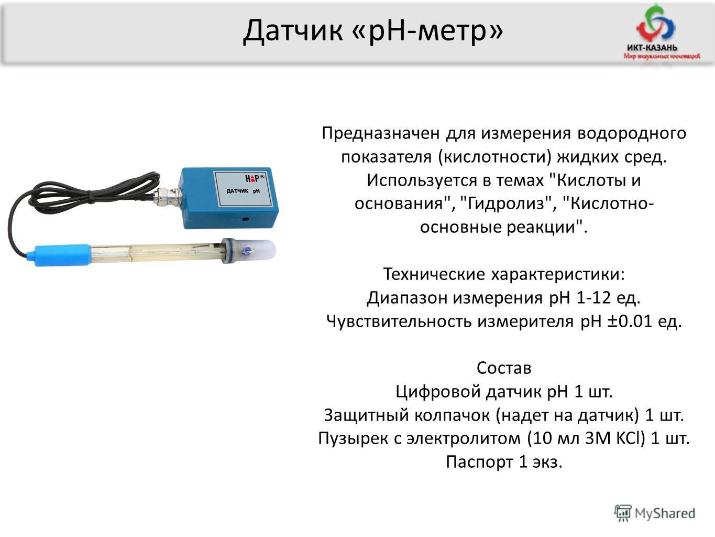 Датчик «рН-метр» Предназначен для измерения водородного показателя (кислотности) жидких сред. Используется в темах