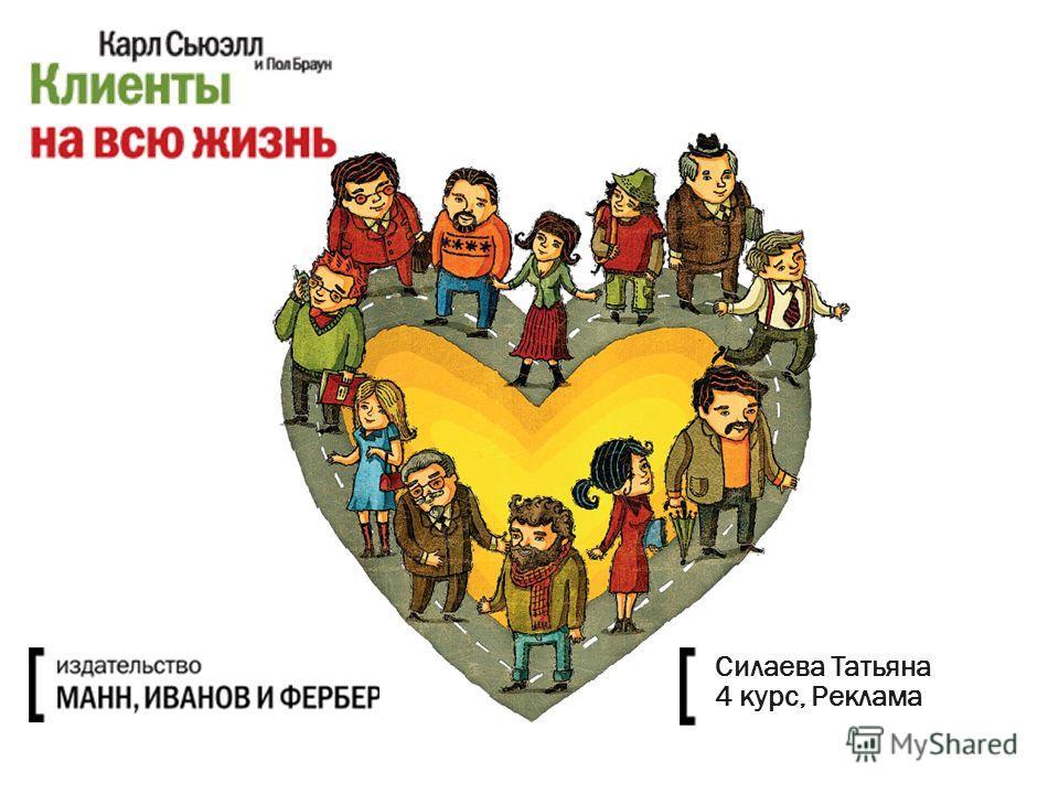 Силаева Татьяна 4 курс, Реклама