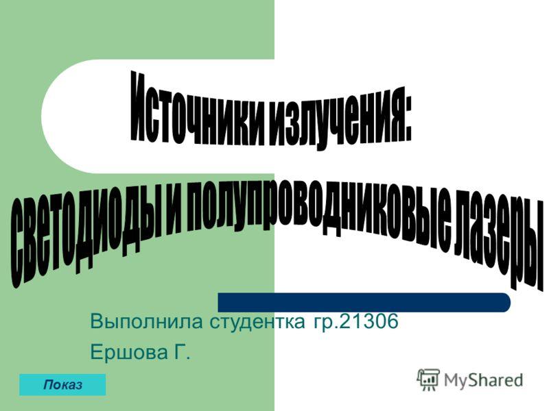 Выполнила студентка гр.21306 Ершова Г. Показ