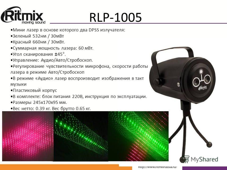 RLP-1005 Мини лазер в основе которого два DPSS излучателя: Зеленый 532нм / 30мВт Красный 660нм / 30мВт. Суммарная мощность лазера: 60 мВт. Угол сканирования ±45°. Управление: Аудио/Авто/Стробоскоп. Регулирование чувствительности микрофона, скорости р
