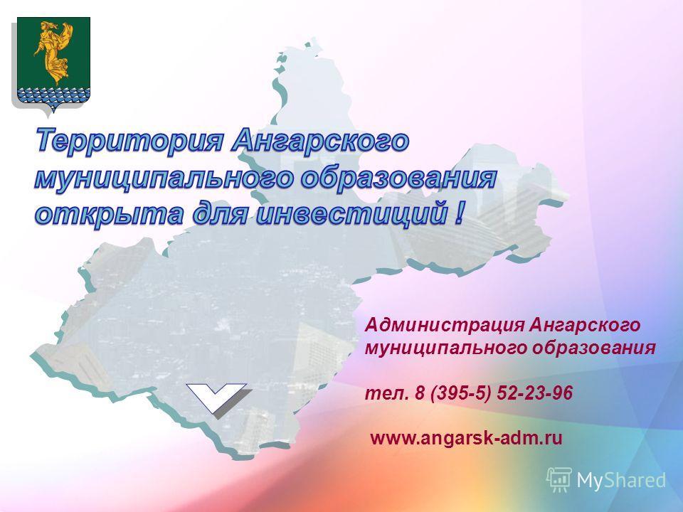 www.angarsk-adm.ru Администрация Ангарского муниципального образования тел. 8 (395-5) 52-23-96
