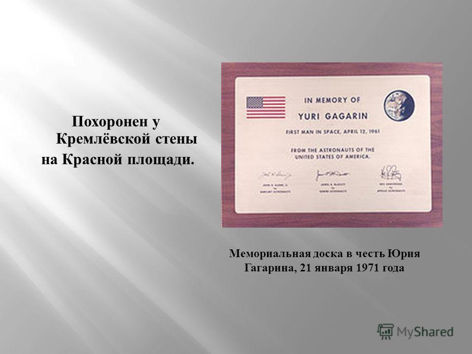 Похоронен у Кремлёвской стены на Красной площади. Мемориальная доска в честь Юрия Гагарина, 21 января 1971 года