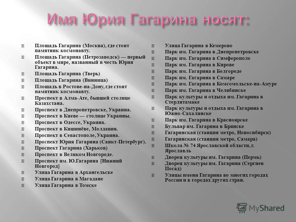 Площадь Гагарина ( Москва ), где стоит памятник космонавту. Площадь Гагарина ( Петрозаводск ) первый объект в мире, названный в честь Юрия Гагарина. Площадь Гагарина ( Тверь ) Площадь Гагарина ( Винница ) Площадь в Ростове - на - Дону, где стоит памя