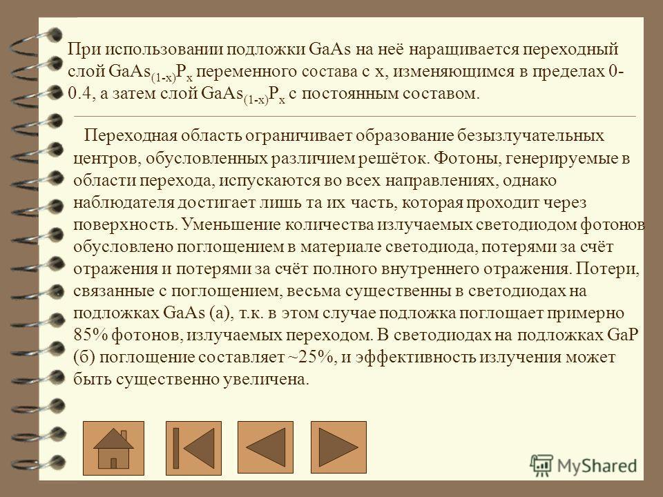 При использовании подложки GaAs на неё наращивается переходный слой GaAs (1-x) P x переменного состава с х, изменяющимся в пределах 0- 0.4, а затем слой GaAs (1-x) P x с постоянным составом. Переходная область ограничивает образование безызлучательны