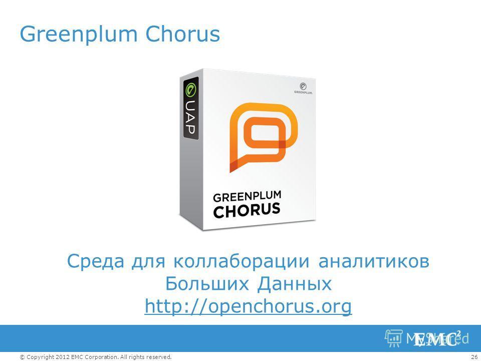 26© Copyright 2012 EMC Corporation. All rights reserved. Greenplum Chorus Среда для коллаборации аналитиков Больших Данных http://openchorus.org