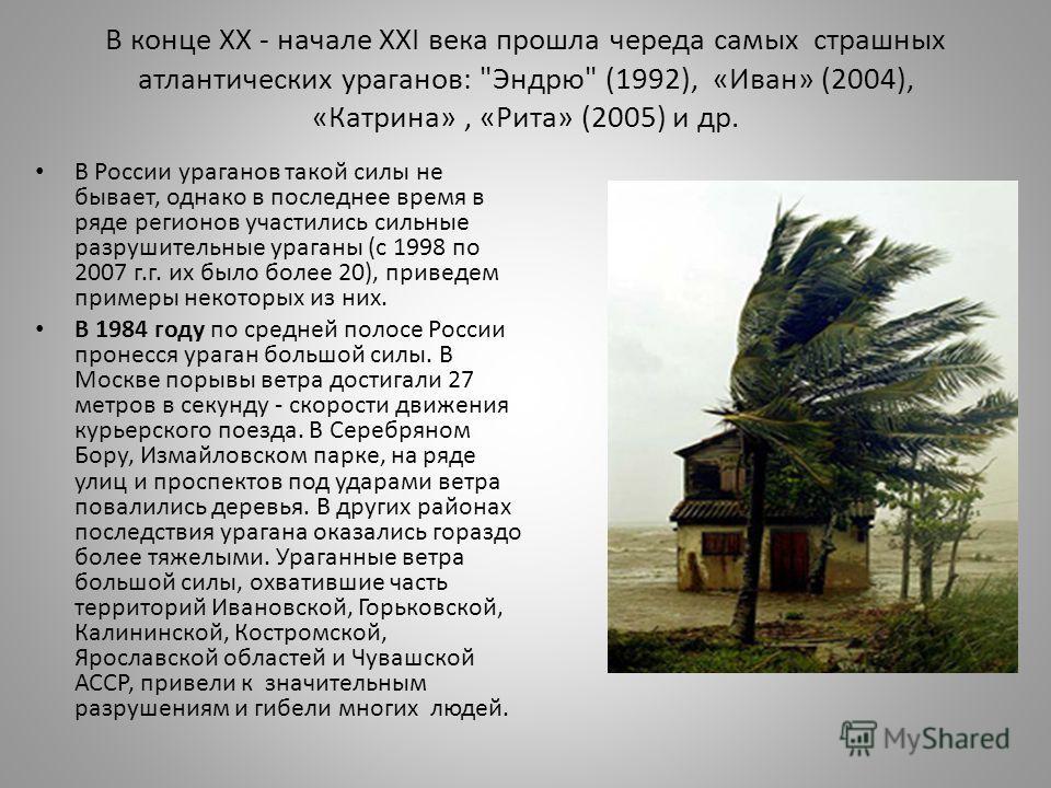 В конце ХХ - начале ХХI века прошла череда самых страшных атлантических ураганов: