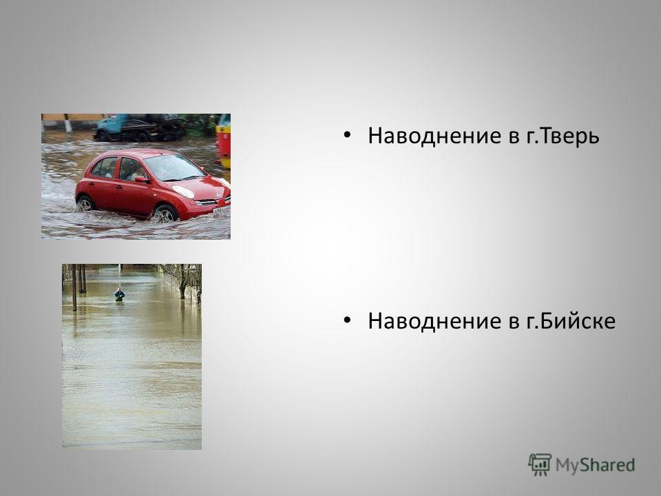 Наводнение в г.Тверь Наводнение в г.Бийске