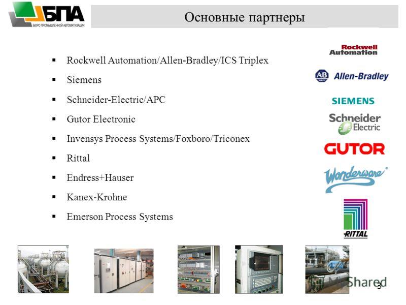 3 Rockwell Automation/Allen-Bradley/ICS Triplex Siemens Schneider-Electric/APC Gutor Electronic Invensys Process Systems/Foxboro/Triconex Rittal Endress+Hauser Kanex-Krohne Emerson Process Systems Основные партнеры