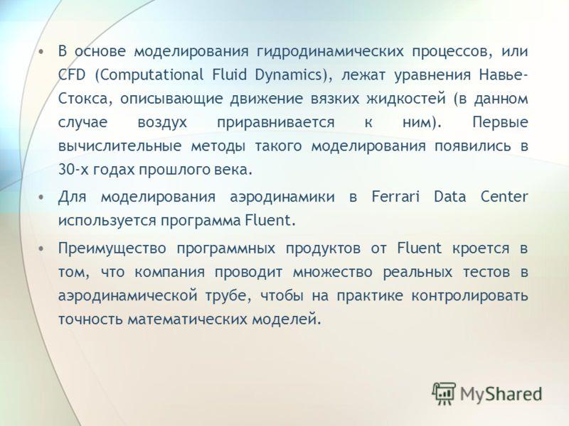 В основе моделирования гидродинамических процессов, или CFD (Computational Fluid Dynamics), лежат уравнения Навье- Стокса, описывающие движение вязких жидкостей (в данном случае воздух приравнивается к ним). Первые вычислительные методы такого модели