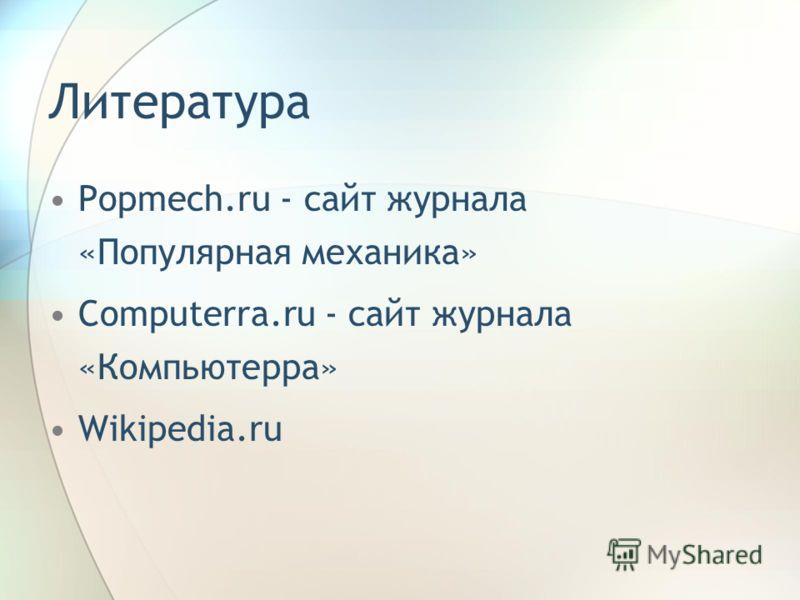 Литература Popmech.ru - cайт журнала «Популярная механика» Computerra.ru - cайт журнала «Компьютерра» Wikipedia.ru