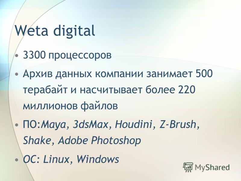 Weta digital 3300 процессоров Архив данных компании занимает 500 терабайт и насчитывает более 220 миллионов файлов ПО:Maya, 3dsMax, Houdini, Z-Brush, Shake, Adobe Photoshop ОС: Linux, Windows