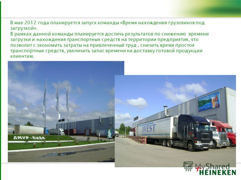 В мае 2012 года планируется запуск команды «Время нахождения грузовиков под загрузкой». В рамках данной команды планируется достичь результатов по снижению времени загрузки и нахождения транспортных средств на территории предприятия, что позволит с э