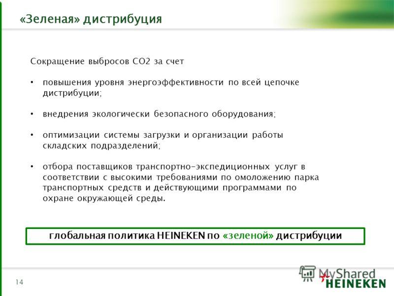 14 «Зеленая» дистрибуция Сокращение выбросов СО2 за счет повышения уровня энергоэффективности по всей цепочке дистрибуции; внедрения экологически безопасного оборудования; оптимизации системы загрузки и организации работы складских подразделений; отб