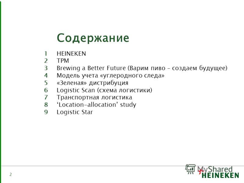 2 Содержание HEINEKEN TPM Brewing a Better Future (Варим пиво – создаем будущее) Модель учета «углеродного следа» «Зеленая» дистрибуция Logistic Scan (схема логистики) Транспортная логистика Location-allocation study Logistic Star 123456789123456789