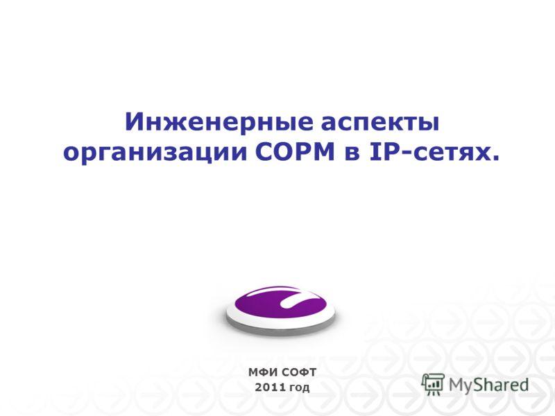 Инженерные аспекты организации СОРМ в IP-сетях. МФИ СОФТ 2011 год