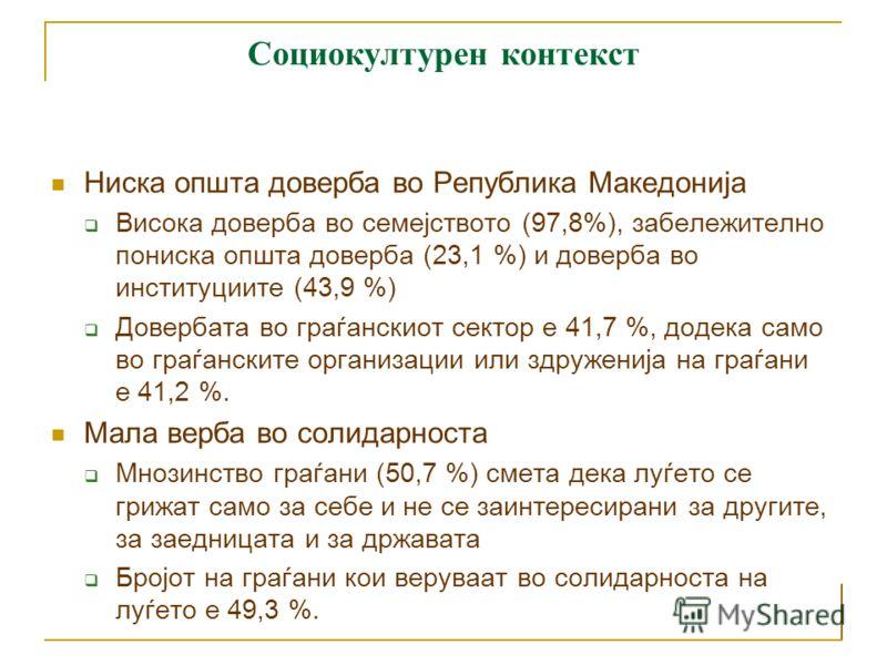 Социоекономски контекст Невработеност – стапката во Македонија е 31 %, највисока стапка на невработеност има: во југоисточниот (43 %) и североисточниот регион (42 %) кај етничките Роми (73 %) Скоро една четвртина од домаќинствата немаат ниту еден вра