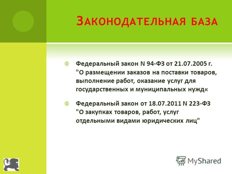 З АКОНОДАТЕЛЬНАЯ БАЗА Федеральный закон N 94-ФЗ от 21.07.2005 г.