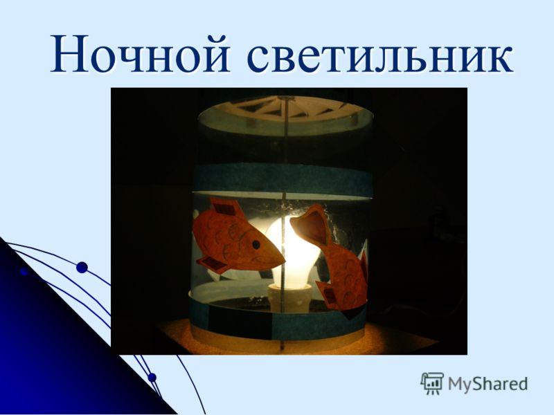 Ночной светильник Ночной светильник