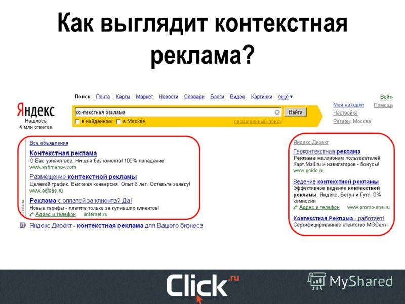 Как выглядит контекстная реклама?
