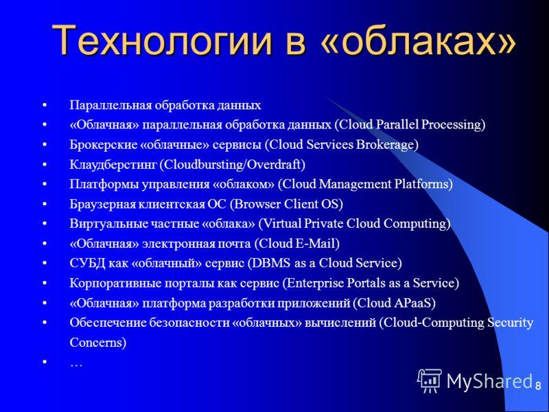8 Технологии в «облаках» Параллельная обработка данных «Облачная» параллельная обработка данных (Cloud Parallel Processing) Брокерские «облачные» сервисы (Cloud Services Brokerage) Клаудберстинг (Cloudbursting/Overdraft) Платформы управления «облаком
