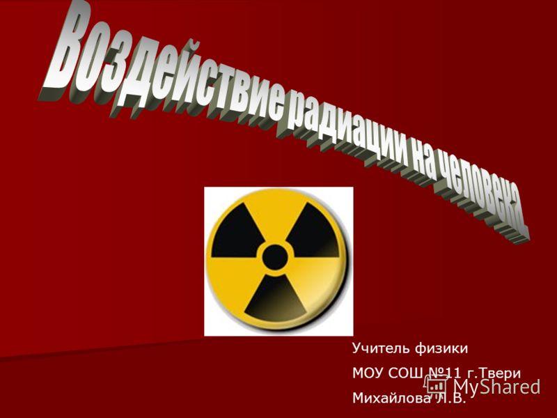 Учитель физики МОУ СОШ 11 г.Твери Михайлова Л.В.