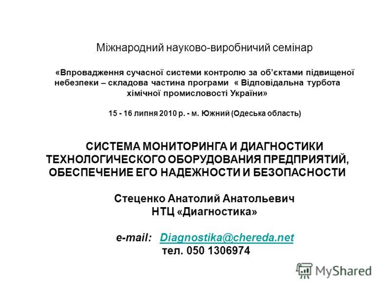 Міжнародний науково-виробничий семінар «Впровадження сучасної системи контролю за обєктами підвищеної небезпеки – складова частина програми « Відповідальна турбота хімічної промисловості України» 15 - 16 липня 2010 р. - м. Южний (Одеська область) CИС