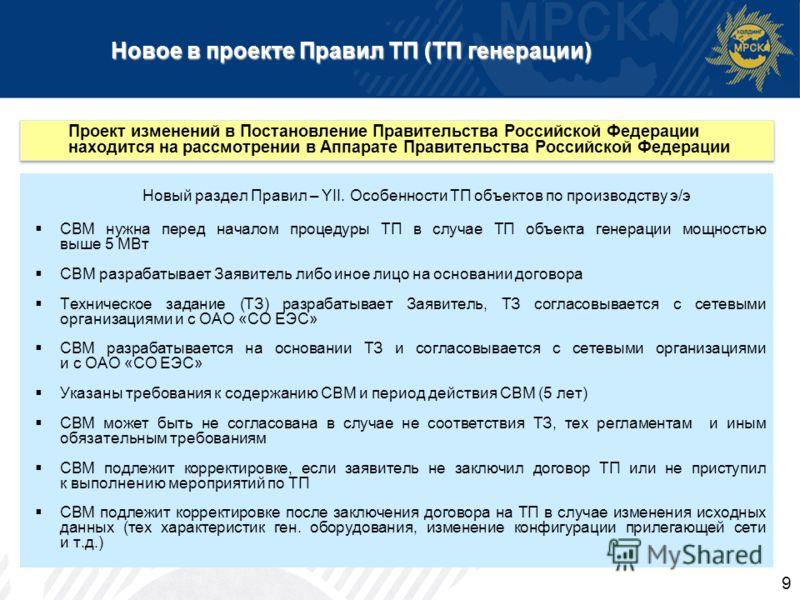 Новый раздел Правил – YII. Особенности ТП объектов по производству э/э СВМ нужна перед началом процедуры ТП в случае ТП объекта генерации мощностью выше 5 МВт СВМ разрабатывает Заявитель либо иное лицо на основании договора Техническое задание (ТЗ) р