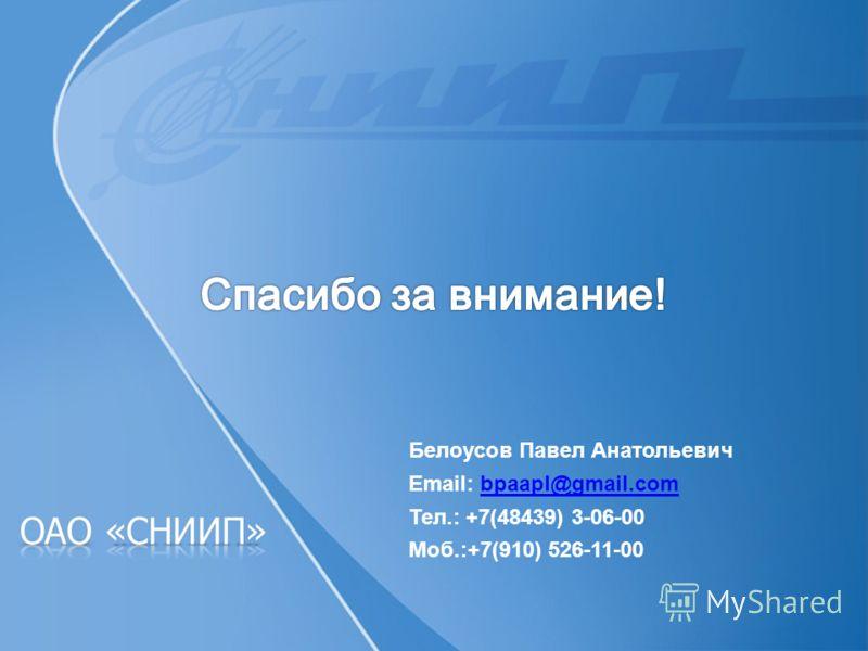 Белоусов Павел Анатольевич Email: bpaapl@gmail.combpaapl@gmail.com Тел.: +7(48439) 3-06-00 Моб.:+7(910) 526-11-00