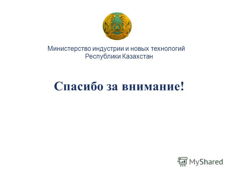 Спасибо за внимание! Министерство индустрии и новых технологий Республики Казахстан