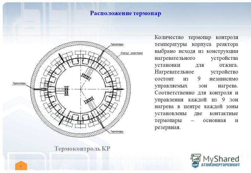 . Расположение термопар Количество термопар контроля температуры корпуса реактора выбрано исходя из конструкции нагревательного устройства установки для отжига. Нагревательное устройство состоит из 9 независимо управляемых зон нагрева. Соответственно