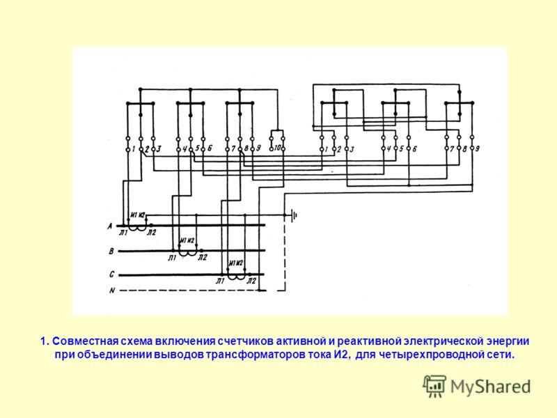 1. Совместная схема включения счетчиков активной и реактивной электрической энергии при объединении выводов трансформаторов тока И2, для четырехпроводной сети.