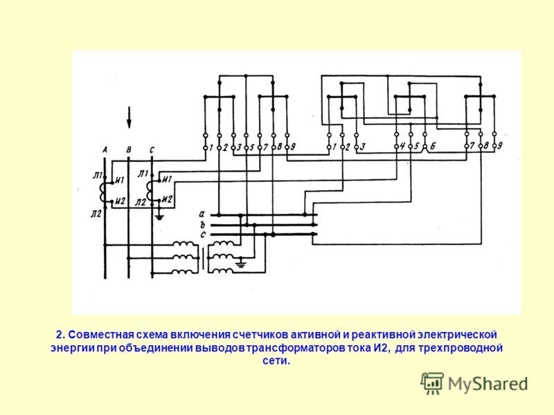 2. Совместная схема включения счетчиков активной и реактивной электрической энергии при объединении выводов трансформаторов тока И2, для трехпроводной сети.
