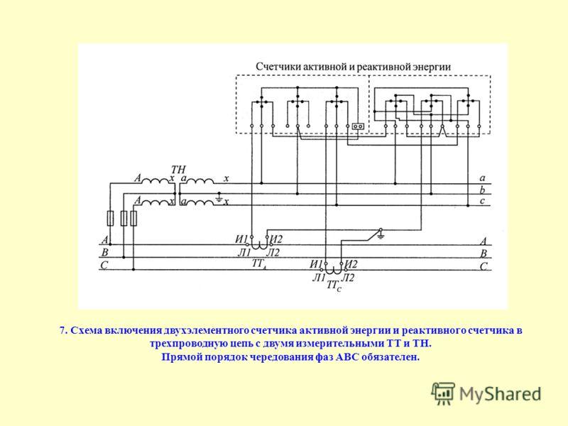 7. Схема включения двухэлементного счетчика активной энергии и реактивного счетчика в трехпроводную цепь с двумя измерительными ТТ и ТН. Прямой порядок чередования фаз АВС обязателен.