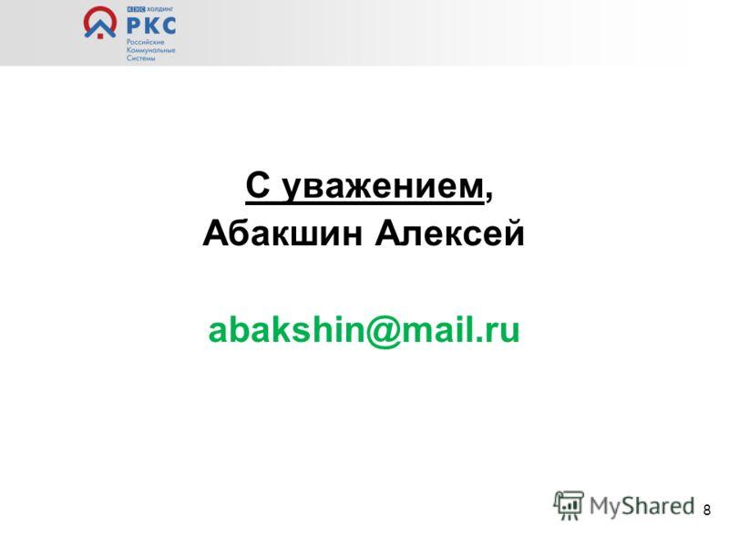 8 С уважением, Абакшин Алексей abakshin@mail.ru